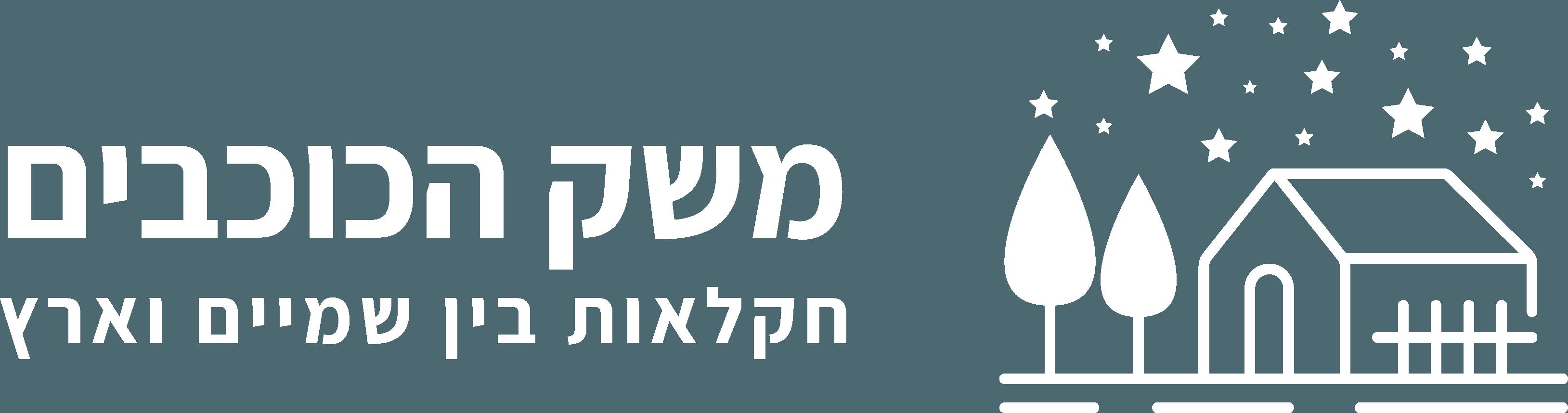 לוגו משק הכוכבים - לבן